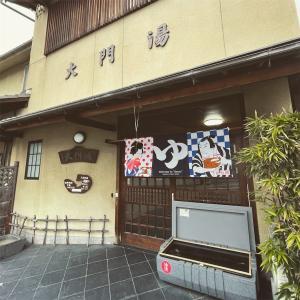 奈良の銭湯!【大門湯】を紹介!