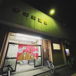 大阪の銭湯!【堺新温泉】を紹介!