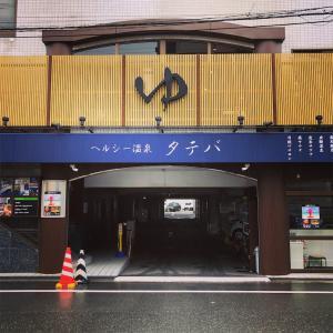 大阪の銭湯!【ヘルシー温泉タテバ】を紹介!