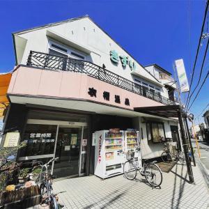 大阪の銭湯!【衣摺温泉】を紹介!