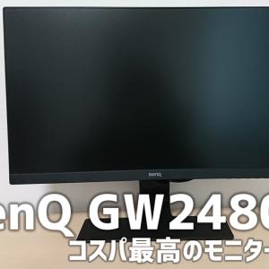 【レビュー】「BenQ GW2480E」をレビュー。超ベゼルレスデザインでクールなモニター。デスク改造計画