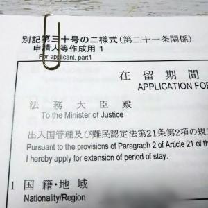 配偶者ビザ更新【必要書類・当日の流れ】