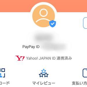 PayPayの青いバッチをGETした!
