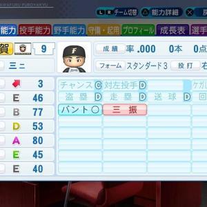 【ペナント】架空選手人生記録 大須賀内野手