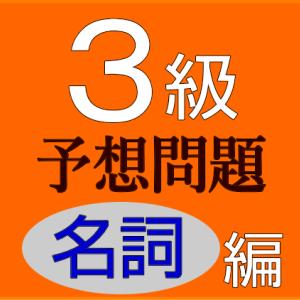 英検3級 過去問/問題集//名詞// 第4問