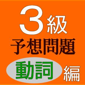 英検3級 過去問/問題集//動詞// 第4問