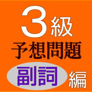 英検3級 過去問/問題集//副詞// 第4問