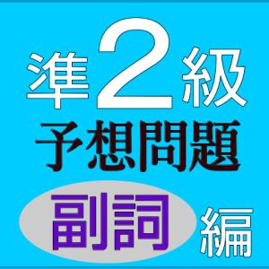 英検準2級 過去問/問題集//副詞// 第4問