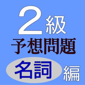 英検2級 過去問/問題集//名詞// 第4問