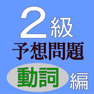 英検2級 過去問/問題集//動詞// 第4問