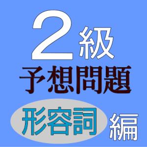 英検2級 過去問/問題集//形容詞// 第4問