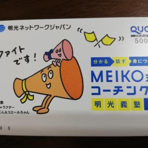 【株主優待】マツキヨでクオカードを複数利用しました