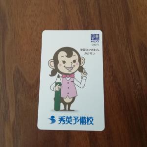 【株主優待】秀英予備校(4678)図書カードでドリル購入