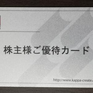 【株主優待】かっぱ寿司で初めてテイクアウトした感想は