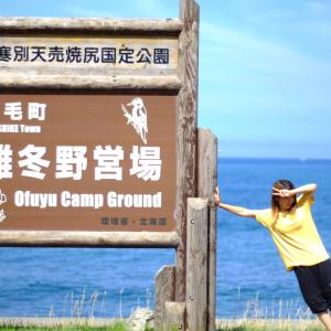 令和2年度11回目キャンプ 〜札幌近郊最高のキャンプ場〜