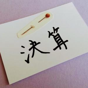 今週の決算スケジュール 2月1日〜2月5日
