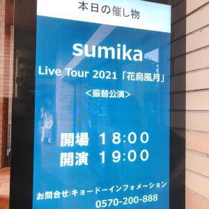sumikaのライブに行ってきました♪