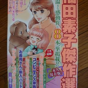 素子さんの漫画