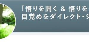 『悟りを開く』~【姉妹サイト・ブログ】