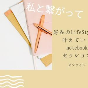 好みのLifeStyleを叶えていくnotebookセッション募集のお知らせ