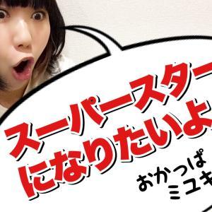 【徹底解説】なぜ広瀬香美のカバーを歌うのか!