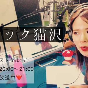 沼津コーストFM「スナック猫沢2021年8月」【ラジオオンエア情報】