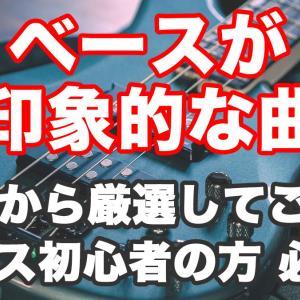【ベースが印象的な曲】洋楽から厳選してご紹介!ベース初心者の方必聴!!