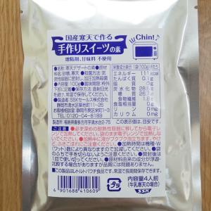 【オイシックスの国産寒天で作る牛乳ゼリー】手作りおやつの調理時間は5分!簡単美味い!