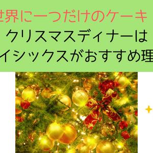 【世界に1つだけのクリスマスケーキ】オードブルもオイシックス!