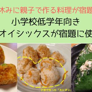 【キットオイシックスは夏休みの宿題に役立つ】手軽でおいしいだけじゃない!!