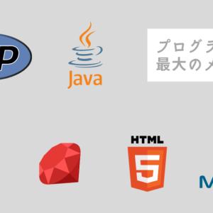 プロのエンジニアが思う、プログラミングを学ぶ最大のメリット