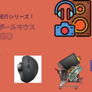 ガジェット紹介シリーズ!ロジクール MX ERGO編