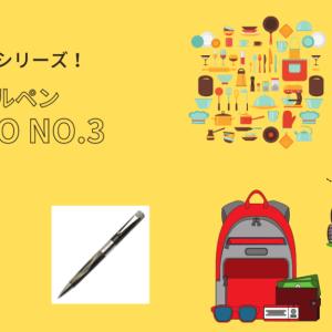 日常品紹介!!伊東屋 ROMEO No.3