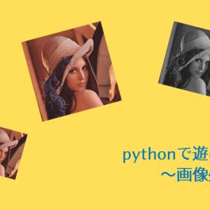 pythonで遊ぼう!!画像の色とサイズを変換してみよう!