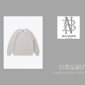 日常品紹介シリーズ!!BATONER SIGNATURE CREW NECK