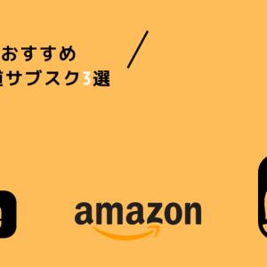 おすすめ王道サブスク3選!!