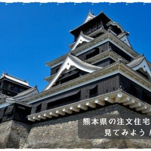 熊本市・八代市・阿蘇市・合志市など熊本県の注文住宅を建てる費用相場は?