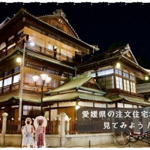 松山市・今治市・西条市・新居浜市など愛媛県の注文住宅を建てる費用相場は?
