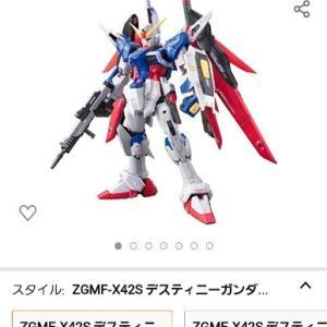 """""""【コンセプトは「最強」なのに悲劇の結末を迎えた機体】ZGMF-X42S デスティニーガンダム Destiny Gundam【ガンダム解説】"""" を YouTube で見る"""