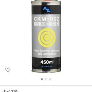 AZ(エーゼット) CKM-002 超極圧・極潤滑 オイル 450ml AZ524