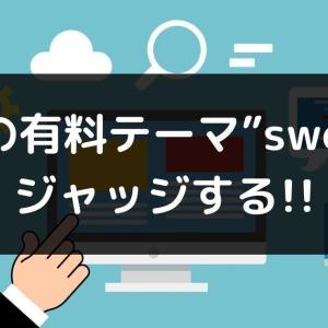"""WordPress(ワードプレス)で評判の有料テーマ""""swell""""をジャッジする!!"""
