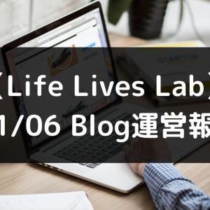 【Life Lives Lab】2021年6月Blog運営報告書