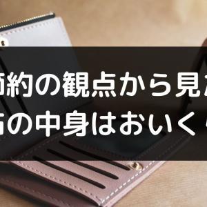 節約の観点から見た財布の中身はおいくら?