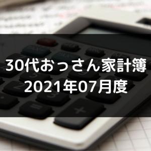 30代おっさん一人暮らしの家計簿~2021年07月度~|なんてことない平常運転でした!!