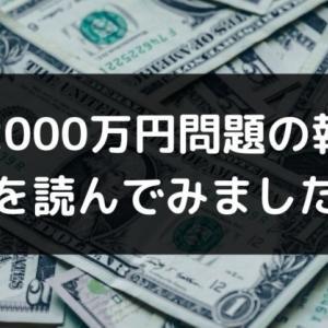 老後2000万円問題の発端となった報告書を読んでみての個人的な感想|問題にするようなこと書いて無くないか??