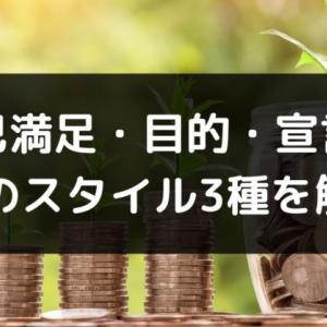 貯金スタイルは自己満足・褒美・宣言型の3つがある!?それぞれのタイプを解説!!