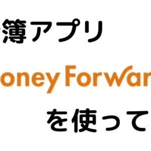 【家計簿アプリ】MoneyForward ME〈感想〉本気で家計改善に取り組むなら相棒となり得る頼もしさがプレミアム登録にある。