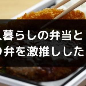 """一人暮らし男子が作る弁当として""""のり弁""""を是非おススメしたい!!"""