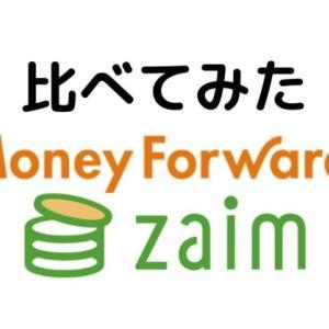 【家計簿アプリ/比較】MoneyForward ME&zaim〈感想〉本気で家計改善に取り組むならMFMEで、無料で家計簿を利用するならzaim