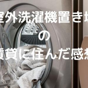 洗濯機がベランダに外置きの賃貸に住んでみての感想